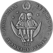 Belarus 20 Roubles The Thousand and one nights 2006 Antique finish KM# 358 РЭСПУБЛІКА БЕЛАРУСЬ 2006 ДВАЦЦАЦЬ РУБЛЁЎ coin obverse