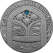 Belarus 20 Roubles The Thousand and one nights 2006 Antique finish KM# 358 ТЫСЯЧА І АДНА НОЧ coin reverse