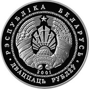Belarus 20 Roubles The Tower of Kamenets 2001 Proof KM# 113 РЭСПУБЛІКА БЕЛАРУСЬ 2001 ДВАЦЦАЦЬ РУБЛЁЎ coin obverse