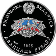 Belarus 20 Roubles The Victory 2005 Proof KM# 82 РЭСПУБЛІКА БЕЛАРУСЬ AG 925 2005 ДВАЦЦАЦЬ РУБЛЁЎ coin obverse