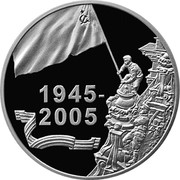 Belarus 20 Roubles The Victory 2005 Proof KM# 82 1945 - 2005 coin reverse