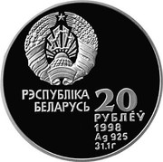 Belarus 20 Roubles Track and Field Athletics 1998 Proof KM# 29 РЭСПУБЛІКА БЕЛАРУСЬ 20 РУБЛЁЎ 1998 AG 925 31.1 Г coin obverse
