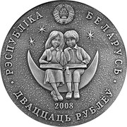 Belarus 20 Roubles Turandot 2008 Antique KM# 189 РЭСПУБЛІКА БЕЛАРУСЬ 2008 ДВАЦЦАЦЬ РУБЛЁЎ coin obverse