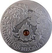 Belarus 20 Roubles Twelve Months 2006 KM# 148 ДВАНАЦЦАЦЬ МЕСЯЦАЎ coin reverse