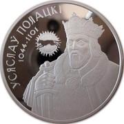 Belarus 20 Roubles Usyaslav of Polatsk 2005 Proof KM# 100 УСЯСЛАЎ ПОЛАЦКІ 1044-1101 coin reverse