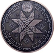 Belarus 20 Roubles Velikdzen 2005 Antique finish KM# 99 РЭСПУБЛІКА БЕЛАРУСЬ AG 925 ДВАЦЦАЦЬ РУБЛЁЎ 2005 coin obverse