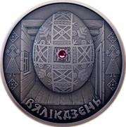 Belarus 20 Roubles Velikdzen 2005 Antique finish KM# 99 ВЯЛІКДЗЕНЬ coin reverse
