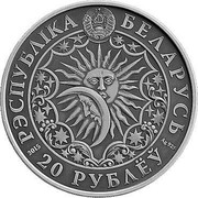 Belarus 20 Roubles Virgo 2015 Proof KM# 497 РЭСПУБЛІКА БЕЛАРУСЬ 2015 20 РУБЛЁЎ AG 925 coin obverse