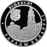 Belarus 20 Roubles Vitebsk 2000 Proof KM# 109 ВІТЕБСК ГАРАДЫ БЕЛАРУСІ coin reverse