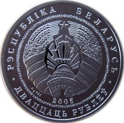 Belarus 20 Roubles Volkovysk 2005 Proof KM# 128 РЭСПУБЛІКА БЕЛАРУСЬ AG 925 2005 ДВАЦЦАЦЬ РУБЛЁЎ coin obverse