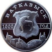 Belarus 20 Roubles Volkovysk 2005 Proof KM# 128 ВАЎКАВЫСК 1000 ГОД coin reverse