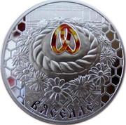 Belarus 20 Roubles Wedding 2006 KM# 136 ВЯСЕЛЛЕ coin reverse