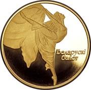 Belarus 200 Roubles Belarusian Ballet 2005 Proof KM# 103 БЕЛАРУСКІ БАЛЕТ coin reverse