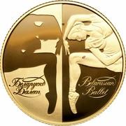 Belarus 200 Roubles Belarusian Ballet 2007 Proof KM# 407 БЕЛАРУСКІ БАЛЕТ BELARUSIAN BALLET coin reverse