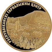 Belarus 200 Roubles Ski Center Silichy 2006 Proof KM# 408 РЭСПУБЛІКАНСКІ ГАРНАЛЫЖНЫ ЦЭНТР coin reverse