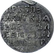 Russia 3 Kopeks Altyn Novodel 1697-1706  coin reverse