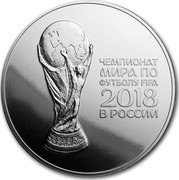 Russia 3 Roubles 2018 FIFA World Cup 2018 СПМД St. Petersburg Mint ЧЕМПИОНАТ МИРА ПО ФУТБОЛУ FIFA 2018 В РОССИИ coin reverse