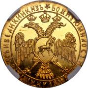 Russia 4 Dukats Mikhail Fyodorovich (Novodel) ND (1613-1645)  БОЖИЕЮ МИЛОСТИЮ ВЕЛИКІЙ ЦРЬ И ВЕЛИКИЙ КNSЬ * coin reverse