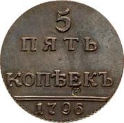 Russia 5 Five Kopeks Novodel 1796 5 ПЯТЬ КОПѢЕКЪ 1796 coin reverse