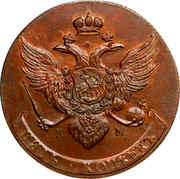Russia 5 Kopeks Novodel 1795 KM# N261 К М ПЯТЬ ∙ КОПѢЕКЪ coin obverse
