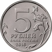 Russia 5 Roubles 150th Anniversary of the Russian Historical Society 2016 ММД Moscow Mint 5 ММД РУБЛЕЙ БАНК РОССИИ 2016 coin obverse
