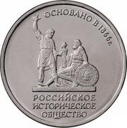 Russia 5 Roubles 150th Anniversary of the Russian Historical Society 2016 ММД Moscow Mint ОСНОВАНО В 1866 Г. РОССИЙСКОЕ ИСТОРИЧЕСКОЕ ОБЩЕСТВО coin reverse