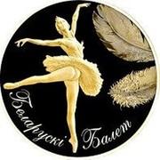 Belarus 5 Roubles Belarusian Ballet 2013 Proof KM# 451 БЕЛАРУСКІ БАЛЕТ coin reverse