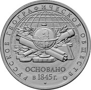 Russia 5 Roubles The 170th Anniversary of the Russian Geographic Society 2015 ММД Moscow Mint Y# 1591 РУССКОЕ ГЕОГРАФИЧЕСКОЕ ОБЩЕСТВО ОСНОВАНО в 1845 Г. coin reverse