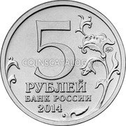 Russia 5 Roubles (The 70th anniversary of the Victory - Baltic Operation) 5  ММД РУБЛЕЙ БАНК РОССИИ 2014 coin obverse