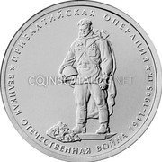 Russia 5 Roubles (The 70th anniversary of the Victory - Baltic Operation) ПРИБАЛТИЙСКАЯ ОПЕРАЦИЯ ВЕЛИКАЯ ОТЕЧЕСТВЕННАЯ ВОЙНА 1941-1945 гг. coin reverse