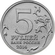 Russia 5 Roubles (The 70th anniversary of the Victory - East-Prussian Operation) 5  ММД РУБЛЕЙ БАНК РОССИИ 2014 coin obverse