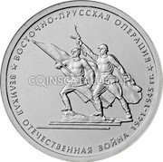 Russia 5 Roubles (The 70th anniversary of the Victory - East-Prussian Operation) ВОСТОЧНО-ПРУССКАЯ ОПЕРАЦИЯ ВЕЛИКАЯ ОТЕЧЕСТВЕННАЯ ВОЙНА 1941-1945 гг. coin reverse
