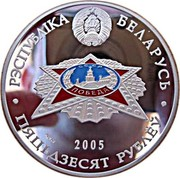 Belarus 50 Roubles 60th Anniversary of Victory 2005 Proof KM# 126 РЭСПУБЛІКА БЕЛАРУСЬ AG 925 2005 ПЯЦЬДЗЕСЯТ РУБЛЁЎ coin obverse