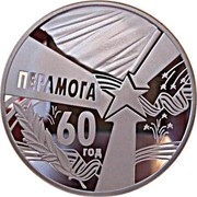 Belarus 50 Roubles 60th Anniversary of Victory 2005 Proof KM# 126 ПЕРАМОГА 60 ГОД coin reverse