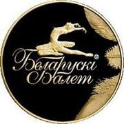 Belarus 50 Roubles Belarusian Ballet 2013 Proof KM# 450 БЕЛАРУСКІ БАЛЕТ coin reverse