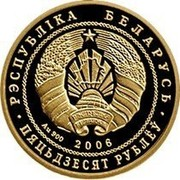 Belarus 50 Roubles Belovezhskaya Pushcha - Zubr 2006 Proof KM# 143 РЭСПУБЛІКА БЕЛАРУСЬ AU 900 2006 ПЯЦЬДЗЕСЯТ РУБЛЁЎ coin obverse