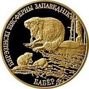 Belarus 50 Roubles Berezinsky Biosphere Nature Reserve - Beaver 2006 Proof KM# 144 БЯРЭЗІНСКІ БІЯСФЕРНЫ ЗАПАВЕДНІК БАБЁР coin reverse