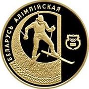 Belarus 50 Roubles Biathlon 1997 Proof KM# 35 БЕЛАРУСЬ АЛІМПІЙСКАЯ coin reverse