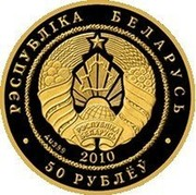 Belarus 50 Roubles Eagle Owl 2010 Proof KM# 277 РЭСПУБЛІКА БЕЛАРУСЬ 50 РУБЛЁЎ AU 999 2010 coin obverse