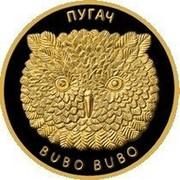 Belarus 50 Roubles Eagle Owl 2010 Proof KM# 277 ПУГАЧ BUBO BUBO coin reverse