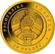 Belarus 50 Roubles European Bison 2012 Proof KM# 421 РЭСПУБЛІКА БЕЛАРУСЬ AU 999 2012 50 РУБЛЁЎ coin obverse