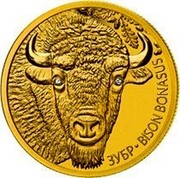 Belarus 50 Roubles European Bison 2012 Proof KM# 421 ЗУБР ∙ BISON BONASUS coin reverse