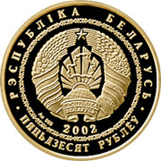 Belarus 50 Roubles Fox 2002 KM# 121 РЭСПУБЛІКА БЕЛАРУСЬ AU 999 2002 ПЯЦЬДЗЕСЯТ РУБЛЁЎ coin obverse