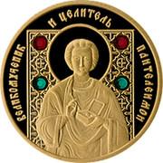 Belarus 50 Roubles Great Martyr and Healer Panteleimon 2008 Proof KM# 389 ВЕЛИКОМУЧЕННИК И ЦЕЛИТЕЛЬ ПАНТЕЛЕИМОН coin reverse