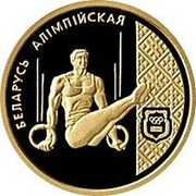 Belarus 50 Roubles Gymnast on Rings 1996 Proof KM# 33 БЕЛАРУСЬ АЛІМПІЙСКАЯ coin reverse