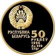 Belarus 50 Roubles Gymnast Ribbon Dancer 1996 Proof KM# 32 РЭСПУБЛІКА БЕЛАРУСЬ 50 РУБЛЁЎ 1996 AU 999 7.78 Г coin obverse