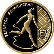 Belarus 50 Roubles Gymnast Ribbon Dancer 1996 Proof KM# 32 БЕЛАРУСЬ АЛІМПІЙСКАЯ coin reverse