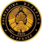 Belarus 50 Roubles Hare 2014 Proof KM# 468 РЭСПУБЛІКА БЕЛАРУСЬ AU 999 2014 50 РУБЛЁЎ coin obverse