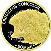 Belarus 50 Roubles Hedgehog 2011 Proof KM# 286 ERINACEUS CONCOLOR ВОЖЫК coin reverse