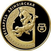 Belarus 50 Roubles Ice Hockey 1997 Proof KM# 37 БЕЛАРУСЬ АЛІМПІЙСКАЯ coin reverse